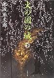 火の国の城 下 新装版   文春文庫 い 4-79