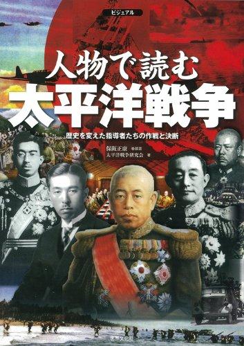 ビジュアル人物で読む太平洋戦争