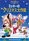 ミッキーのクリスマス大作戦 [DVD]