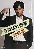 『うぬぼれ刑事』公式本