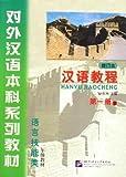 Yang Jichou Hanyu Jiaocheng: Vol. 1-B
