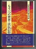 もう一つの世界=庶民信仰 (1984年)