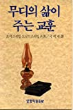 img - for Lessons From the Life of Moody (Korean Translation) book / textbook / text book