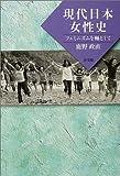 現代日本女性史―フェミニズムを軸として