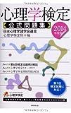心理学検定 公式問題集 2014年度