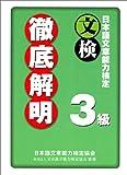 日本語文章能力検定3級徹底解明