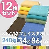 生活用品 雑貨 業務用フェイスタオル 240匁 34×86cm ブルー【12枚セット】