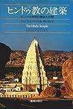 ヒンドゥ教の建築―ヒンドゥ寺院の意味と形態