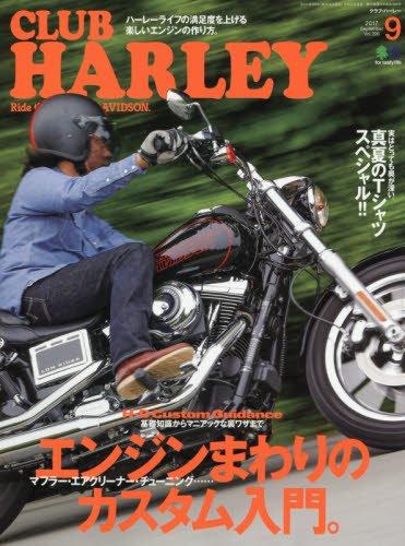 CLUB HARLEY 2017年9月号 大きい表紙画像