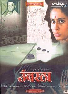 .com: Umbartha (Smita Patil / Regional Film / Indian Cinema / Marathi