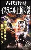 古代出雲イスラエル王国の謎―神社に隠された日本人のルーツ (ムー・スーパーミステリーブックス)