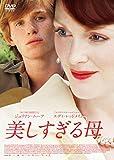 美しすぎる母[DVD]