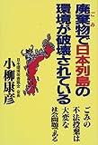 廃棄物(ごみ)で日本列島の環境が破壊されている—ゴミの不法投棄は大変な社会問題である