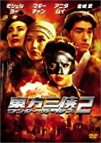 東方三侠 ワンダー・ガールズ 2 [DVD]
