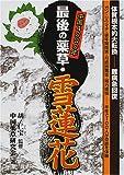 中国4000年 最後の薬草・雪蓮花 (元気健康ブックス)