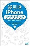 逆引きiPhoneアプリブック iOS 5対応版 iPhone 4S・iPhone 4・iPhone 3GS対応