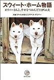 スウィート・ホーム物語―オリバーさんと、幸せをつかんだ22匹の犬
