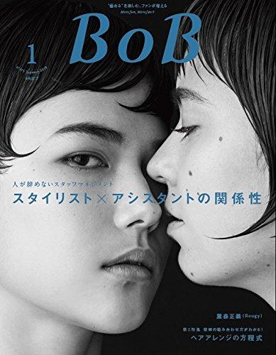 BOB 2018年1月号 大きい表紙画像