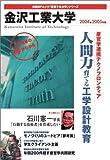金沢工業大学 (2004〓2005年版) (日経BPムック―「変革する大学」シリーズ)