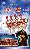 ビデオ 歌と踊り 沖縄 [第2集] 2巻組(カセットテープ付) [VHS]