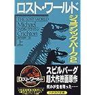 ロスト・ワールド―ジュラシック・パーク〈2 上〉 (ハヤカワ文庫NV)