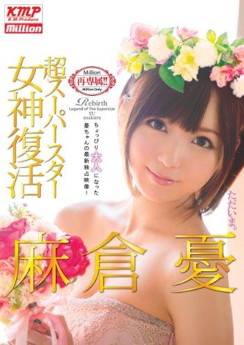超スーパースター 女神復活 麻倉憂 / million(ミリオン) [DVD]