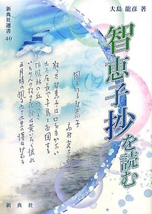 智恵子抄を読む
