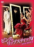 ピンクのリップスティック DVD-BOX2