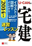 2014年版 U-CANの宅建 速習レッスン (ユーキャンの資格試験シリーズ)