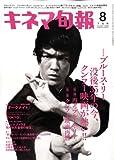 キネマ旬報 2008年 8/15号 [雑誌]