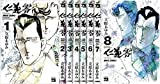 仁義 零 コミック 1-8巻セット (ヤングチャンピオンコミックス)