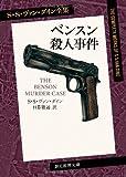 ベンスン殺人事件 (S・S・ヴァン・ダイン全集1) (創元推理文庫)