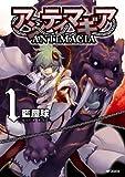 アンティマギア 1 (コミックジーン)