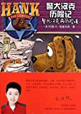 The Further Adventures of Hank the Cowdog - Hank The Cowdog-2 (Chinese Edition)