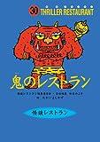 鬼のレストラン (怪談レストラン (30))