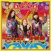 ティッケー大作戦!~YAVAY / HYPER TICKEEE QUEENの歌
