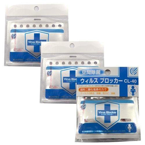 空間除菌 ウィルスブロッカー CL-40(ストラップ有り1個、ストラップ無し2個のセット)