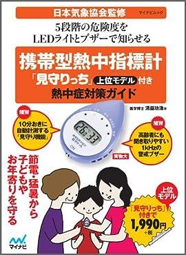 携帯型熱中指標計「見守りっち」付き熱中症対策ガイド (マイナビムック)