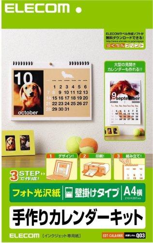 ELECOM 手作りカレンダー 作成キット A4サイズ ヨコ 壁掛けタイプ EDT-CALA4WK