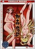 相姦遊戯 前編 [DVD]