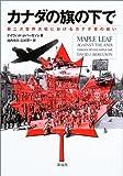 カナダの旗の下で—第二次世界大戦におけるカナダ軍の戦い