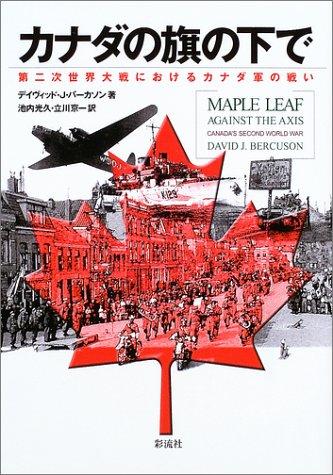 カナダの旗の下で―第二次世界大戦におけるカナダ軍の戦い