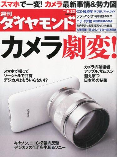週刊 ダイヤモンド 2012年 9/22号 [雑誌]