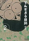 でんぢらう日記 完全版 2 (ASAHIコミックス)
