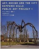 アート・デザイン・都市〈1〉六本木ヒルズ パブリックアートの全貌 (ア−ト・デザイン・都市 Roppongi Hills pub)