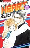 Heart 1 (フラワーコミックス)