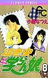 泣き虫学らん娘(8) (フラワーコミックス)