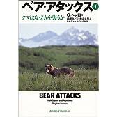 ベア・アタックス―クマはなぜ人を襲うか (1)