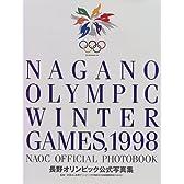長野オリンピック公式写真集