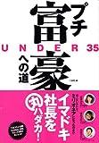 "UNDER35""プチ富豪""への道"